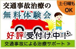 交通事故治療の無料体験会