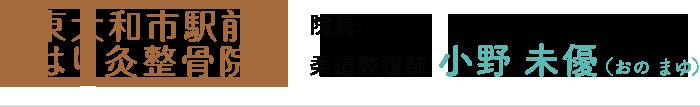東大和市駅前はり灸整骨院 院長:柔道整復師 小野 未優(おの まゆ)