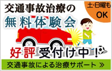 交通事故治療の無料体験会好評受付中!交通事故による治療サポート